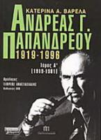 Ανδρέας Γ. Παπανδρέου 1919-1996