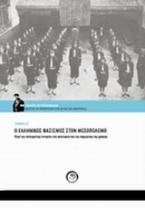 Σπουδές στο Γαλανόμαυρο: Ο ελληνικός φασισμός στο μεσοπόλεμο