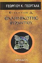 Ελληνικότης Βυζαντίου