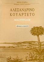 Αλεξανδρινό κουαρτέτο: Μαουντόλιβ