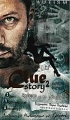 Clue Story 2, Σκέψου με τα μάτια μου