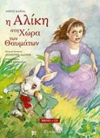 Η Αλίκη στη χώρα των θαυμάτων