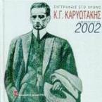 Κ. Γ. Καρυωτάκης ημερολόγιο 2002