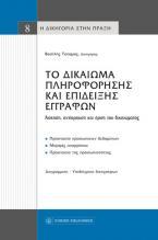 Το δικαίωμα πληροφόρησης και επίδειξης εγγράφων