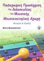 Παιδαγωγική προσέγγιση της διδασκαλίας της Μουσικής - Μουσικοκινητική Αγωγή (Θεωρία & Πράξη)