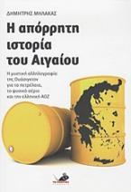 Η απόρρητη ιστορία του Αιγαίου