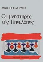 Οι μνηστήρες της Πηνελόπης