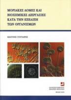 Μοριακές δομές και βιοχημικές διεργασίες κατά την εξέλιξη των οργανισμών