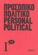 Προσωπικό - Πολιτικό