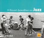 Η ιδανική δισκοθήκη της Jazz