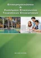 Επιχειρηματικότητα και συστήματα επικοινωνίας τουριστικών επιχειρήσεων