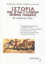 Ιστορία της Β΄ και της Γ΄ λυκείου γενικής παιδείας