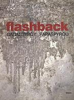 Ρένα Παπασπύρου: Flashback