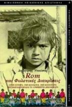 Rom και φυλετικές διακρίσεις