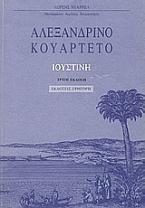 Αλεξανδρινό κουαρτέτο: Ιουστίνη