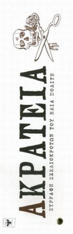 Ακράτεια