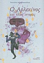 Ο αρλεκίνος και άλλες ιστορίες