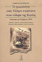 Το ημερολόγιο ενός Έλληνα στρατιώτη στον πόλεμο της Κορέας