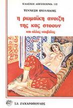 Η ρωμαϊκή άνοιξη της κας Στόουν