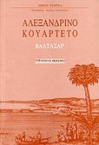 Αλεξανδρινό κουαρτέτο: Βαλτάσαρ