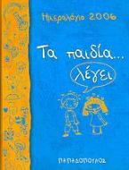 Ημερολόγιο 2006: Τα παιδία... λέγει