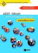 ΑΣΕΠ - Οδηγός για το διαγωνισμό των εκπαιδευτικών