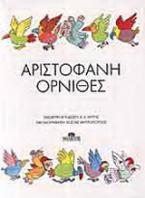 Αριστοφάνη Όρνιθες