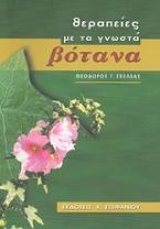 Θεραπείες με τα γνωστά βότανα