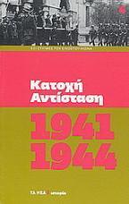Κατοχή, Αντίσταση 1941-1944