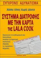 Σύστημα διατροφής με την κάρτα της Lala Cook