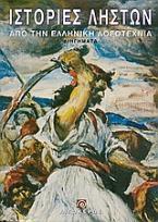 Ιστορίες ληστών από την ελληνική λογοτεχνία