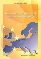 Η Ευρωπαϊκή Ένωση σε μετεξέλιξη. Από το Μάαστριχτ στο Άμστερνταμ
