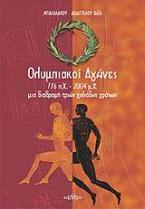 Ολυμπιακοί αγώνες 776 π.Χ. - 2004 μ.Χ.