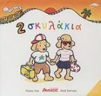 2 σκυλάκια