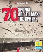 70 χρόνια από τη Μάχη της Κρήτης