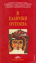 Η ελληνική ουτοπία