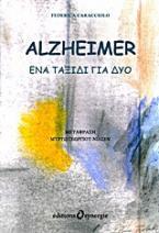 Alzheimer, ένα ταξίδι για δύο