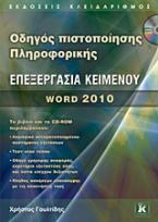 Οδηγός πιστοποίησης Πληροφορικής – Επεξεργασία κειμένου – Word 2010