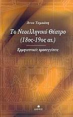Το νεοελληνικό θέατρο 18ος-19ος αι.