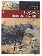 Παγκόσμια Ιστορία 1: Προϊστορία και πρώτοι πολιτισμοί