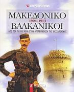 Μακεδονικό Βαλκανικοί 1904-1913