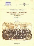 Επιστημονικό συνέδριο: Η ένωση της Επτανήσου με την Ελλάδα 1864 - 2004