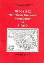 Ιησουΐτες του 17ου και 18ου αιώνα περιγράφουν το Αιγαίο
