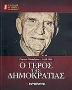 Γεώργιος Παπανδρέου 1888-1968: Ο Γέρος της Δημοκρατίας