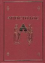 Απόστολος