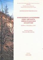 Οικολογική καταστροφή στην Αιγιαλεία, αποκατάσταση, ανάπτυξη
