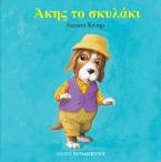 Άκης το Σκυλάκι