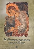 Η θεοποιός προσευχή κατά τους Πατέρες