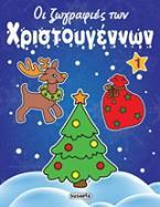 Οι ζωγραφιές των Χριστουγέννων 1