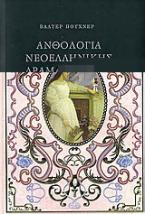 Ανθολογία νεοελληνικής δραματουργίας